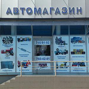 Автомагазины Покрова
