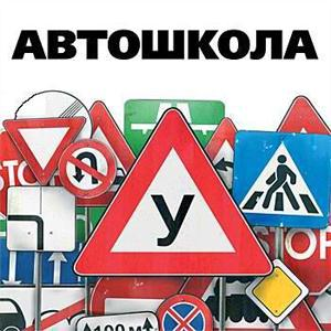 Автошколы Покрова