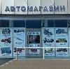 Автомагазины в Покрове