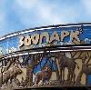 Зоопарки в Покрове