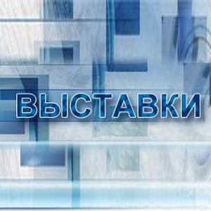 Выставки Покрова